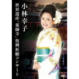 小林幸子 世界遺産「薬師寺」復興祈願コンサート 【DVD】