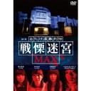 映画 『お化け屋敷列伝/戦慄迷宮MAX』 【DVD】