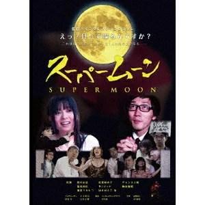 スーパームーン 【DVD】