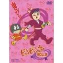 ピュンピュン丸 VOL.2 【DVD】