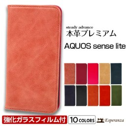AQUOS sense lite ケース 本革 手帳型 ガラ