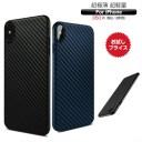【セール限定最大P25.5倍】【iphonexsケース】【iphonexrカバー】薄型ケース iphonex iphone7……