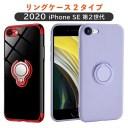 【2020 新型 iPhone SE ケース】リングケース iPhone SE2 ケース 4.7インチ iphoneSE ケース i……
