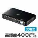 モバイルプロジェクター(400ルーメン・USB Type-C・HDMI・小型・オートフォーカス・台形補正・バッテリー・スピーカー内蔵) EZ4-PRJ024