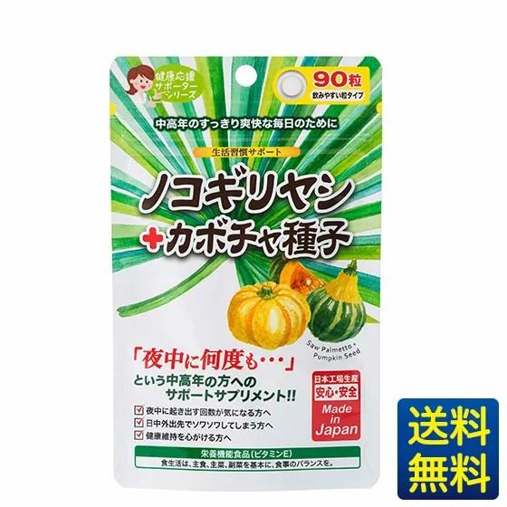 【ノコギリヤシ+カボチャ種子】90粒一ヶ月分/ジャパンギャルズ/生活習慣サポート