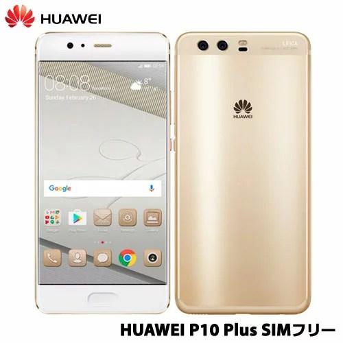 ファーウェイ(Huawei) P10 Plus/VKY-L29A/Dazzling Gold [P10/PLUS/Dazzling Gold]【Android SIMフリー】