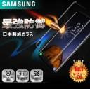 送料無料 光沢 Samsung Galaxy S8+ S9 S9 plus S7edge S8 S8plus Note8 強化ガラスフィルム指紋防止 保護フィルム アンチグレア 覗き..