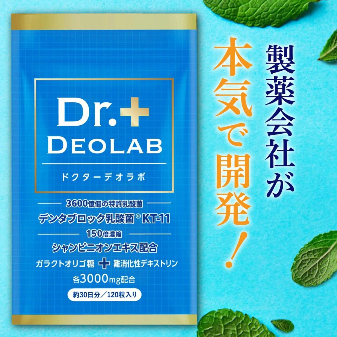【口臭予防ランキング1位】ドクターデオラボ 消臭サプリ 【製薬会社と共同開発】 ニオイ予防 加齢臭 タブレット 150倍