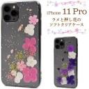 iPhone 11 Pro ケース かわいい 本物の押し花使用 ラメ きらきら ソフトケース クリア TPU ス……