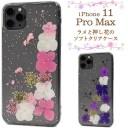 iPhone 11 Pro Max ケース かわいい 本物の押し花使用 ラメ きらきら ソフトケース クリア TPU……
