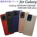 Galaxy ケース 放熱 多機種対応 選べる6色 通気性が良い 指紋軽減 S8 S9 S9+ S10 S10+ S20 S20……
