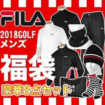 FILA(フィラ) 日本正規品 2018新春 「メンズウエア」 豪華8点セットゴルフ福袋【あす楽対応】