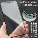 【送料無料】iphone ガラスフィルム フルラウンド チタンエッジ 全面 カバー 液晶 保護 X xs 8……