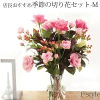 【月間優良ショップ受賞】店長おすすめの季節のお花 あす楽 ホ