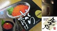 【ふるさと納税】函館人気店使用の味付けいくら1kg(500g