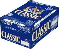 【ふるさと納税】北海道限定 【サッポロクラシック】 生ビール