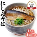 【ふるさと納税】【北海道留萌のにしん使用】にしんそば 1食入