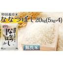 【ふるさと納税】【無洗米】北海道新篠津村産 特別栽培米ななつ