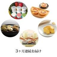 【ふるさと納税】北海道倶知安町の人気スイーツたっぷり3ヶ月連