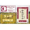 【ふるさと納税】【5ヶ月定期配送】ホクレンゆめぴりか(無洗米