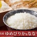 【ふるさと納税】北海道上富良野町産ゆめぴりか&ななつぼし食べ