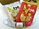 【ふるさと納税】くんせいセット<北海道産鶏肉の燻製2種類><