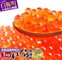 【ふるさと納税】北海道海鮮紀行いくら(醤油味)【1kg(25