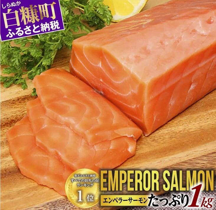 【ふるさと納税】エンペラーサーモン【1kg】