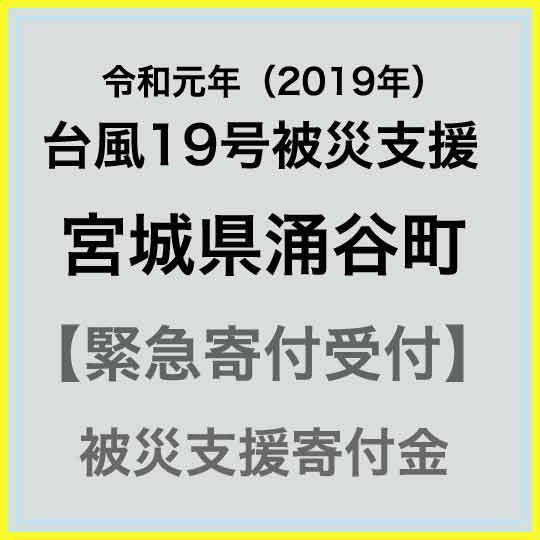 【ふるさと納税】【令和元年 台風19号災害支援緊急寄附受付】宮城県涌谷町災害応援寄附金(返礼品はありません)