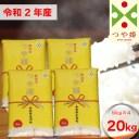【ふるさと納税】庄内産つや姫 無洗米20kg(5kg×4袋)