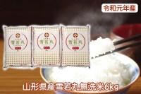 【ふるさと納税】山形発の新ブランド米!令和元年山形県産雪若丸