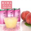 【ふるさと納税】桃の恵みジュース 190g×30本 【果物・