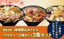 【ふるさと納税】坂東太郎味噌煮込みうどんバラエティー三味セッ