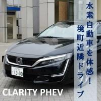 【ふるさと納税】<平日限定>水素自動車を体験しよう!ホンダ・