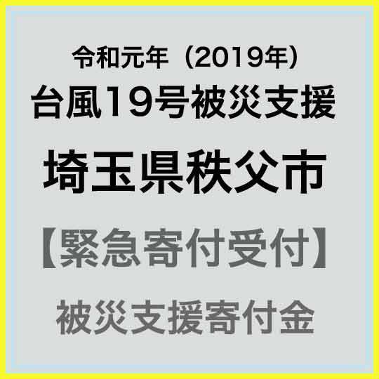 【ふるさと納税】【令和元年 台風19号災害支援緊急寄附受付】埼玉県秩父市災害応援寄附金(返礼品はありません)