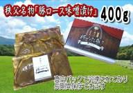 【ふるさと納税】秩父名物「豚の味噌漬け」豚ロース 400g(