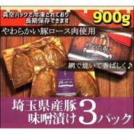 【ふるさと納税】秩父名物「豚の味噌漬け」豚ロース 900g(