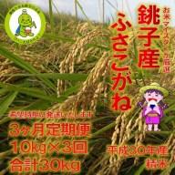 【ふるさと納税】【3ヶ月定期便】平成30年度産潮風香る銚子産