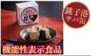 【ふるさと納税】【機能性表示食品】銚子港サバ缶詰「おちょうし