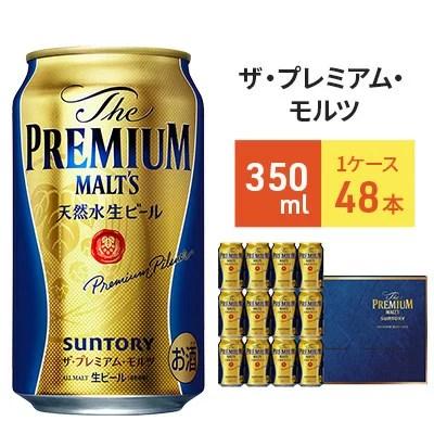 【ふるさと納税】サントリー ザ・プレミアム・モルツギフト350ml×48本入【プ