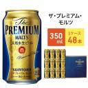 【ふるさと納税】サントリー ザ・プレミアム・モルツギフト35