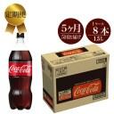 【ふるさと納税】定期便 5カ月 コカ・コーラゼロ 1.5L×