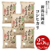 【ふるさと納税】3H-14【H30年産】新潟長岡産コシヒカリ