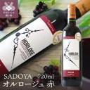【ふるさと納税】ワイン 山梨 サドヤ唯一 国産ぶどう オルロ