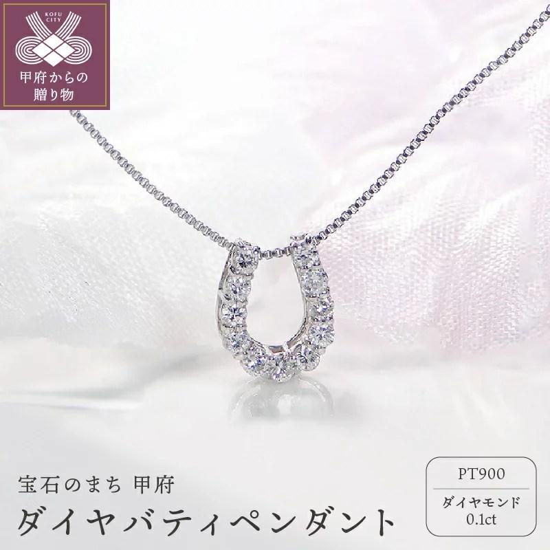 【ふるさと納税】ダイヤ ネックレス ペンダント 0.1ct バティペンダント 【