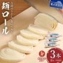【ふるさと納税】 吉田のうどん 12食分 麺ロール おうち時