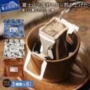 【ふるさと納税】 コーヒー ドリップコーヒー 珈琲 富士山麓