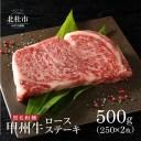 【ふるさと納税】 甲州牛 黒毛和種 ステーキ用 BBQ ロース500g(250g×2枚) 送料無料