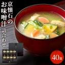 【ふるさと納税】京懐石のお味噌汁詰合わせセット40食 フリー