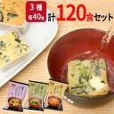 【ふるさと納税】山吹味噌フリーズドライ味噌汁 120食セット
